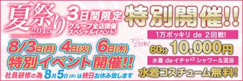 【2回転10,000ポッキリ!】夏休みイベント開催!