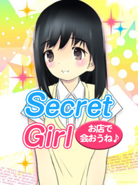 secretgirl_300
