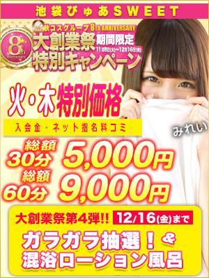 6_池袋_ぴゅあSWEET8周年火木300-400★-4th