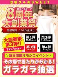 6_池袋_ぴゅあSWEET8周年個別200-267