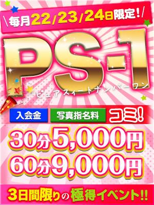 本日より【PS-1】開催!とんでもないお得感で週末のオナニーライフを彩れ!