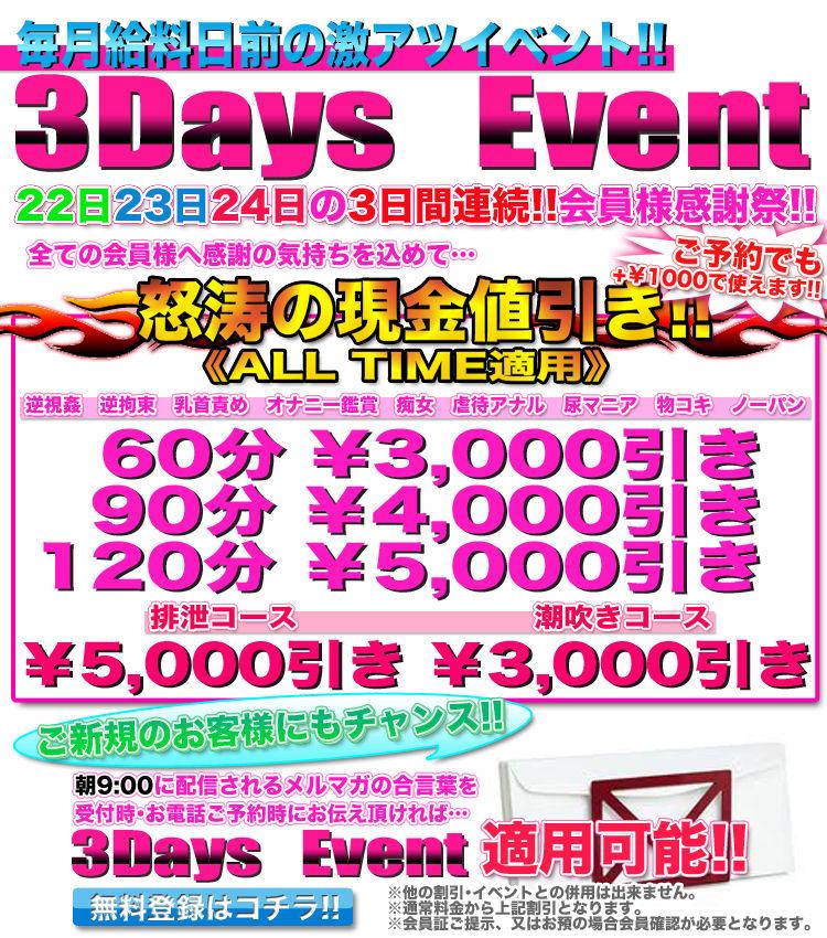 明日から当店看板イベント開催!!お見逃しなく!!