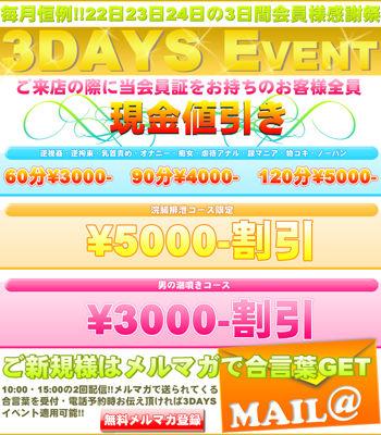 22日~24日は当店看板イベント開催中( ´∀`)つ