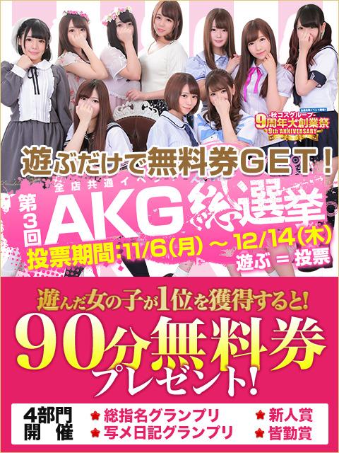 秋コスグループ 9周年記念大創業祭、ついに開催!