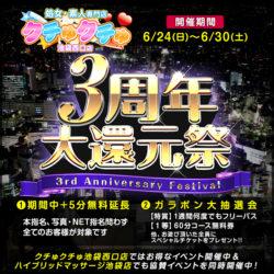 皆様のおかげで、クチゅクチゅもついに3周年!池袋3店舗合同開催の大還元祭開催です!