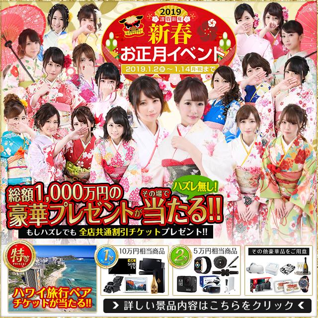 【新春お正月イベント開催中】ピュアな人気素人娘達が新年早々10名以上でお出迎え致します
