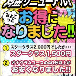 ぴゅあSWEET料金リニューアルのお知らせ!!お得になりましたので是非お越しください!!