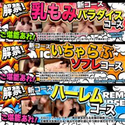 ぴゅあSWEET 新コース遂に解禁!!