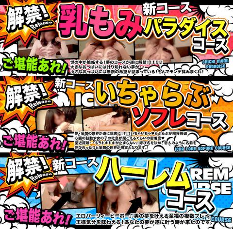ぴゅあSWEETの新人ラッシュが止まらない!!平成最後に誰と遊びますか!?