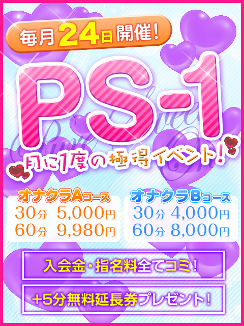 今月のPS-1はおっぱいデー!?