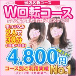 大好評!支持率NO.1 「W回転コース」女の子を2人選べてお得に遊んじゃいましょう
