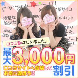 口コミを投稿して最大3,000円OFF!?