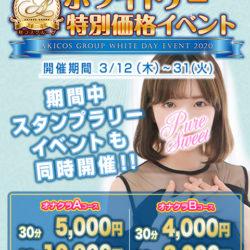 ☆★☆ホワイトデーイベント開催☆★☆