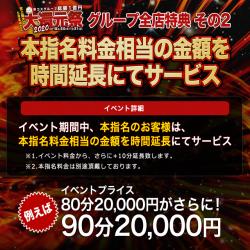 総額1億円キャンペーン開催!
