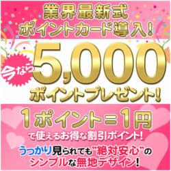 【今なら5000円分獲得!】業界最新式ポイントカード導入!